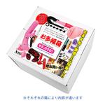【数量限定】お多福箱 五千円