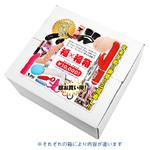【数量限定】福×福箱 一万円