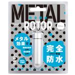 完全防水 METAL ROTOR SILVER     UPPP-190【春の半額セール!追加!!】