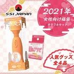 SSIジャパン 2021年 女性向け福袋 カラフルセット
