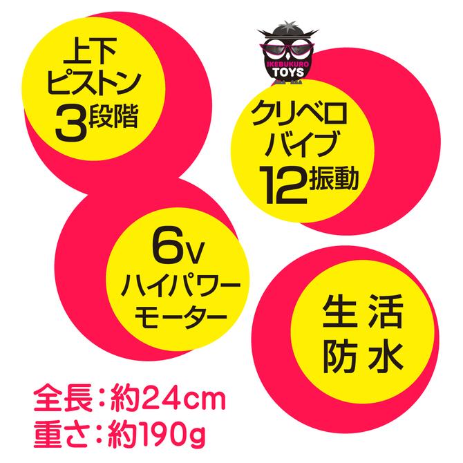 毎秒3往復の超高速ピストンバイブ!(ピンク)     IKEBU-058 商品説明画像5