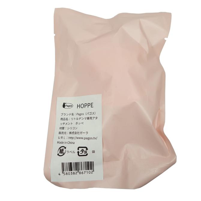 Pagos リトルデンマ 専用アタッチメント HOPPE(ホッペ)     PAGOS-075 商品説明画像3