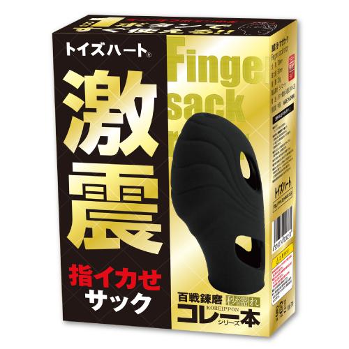 激震 指イカせサック(Finger sack rotor) トイズハート百戦錬磨シリーズ 商品説明画像2