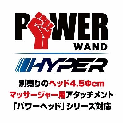 パワーワンド ハイパー 商品説明画像5