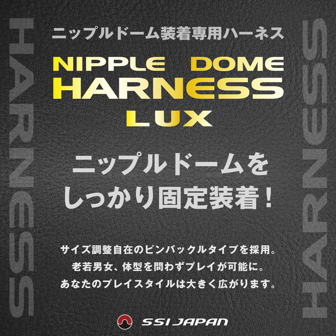ニップルドーム ハーネス ラックス ◇ 商品説明画像6