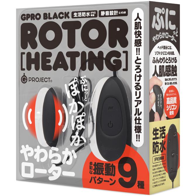 GPRO BLACK ROTOR [HEATING]     UGPR-209 商品説明画像1