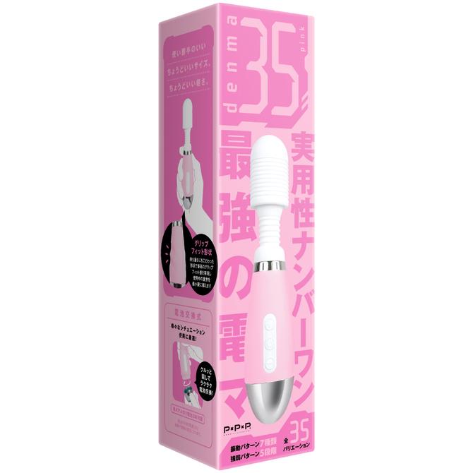 denma35 pink     UPPP-227 商品説明画像1