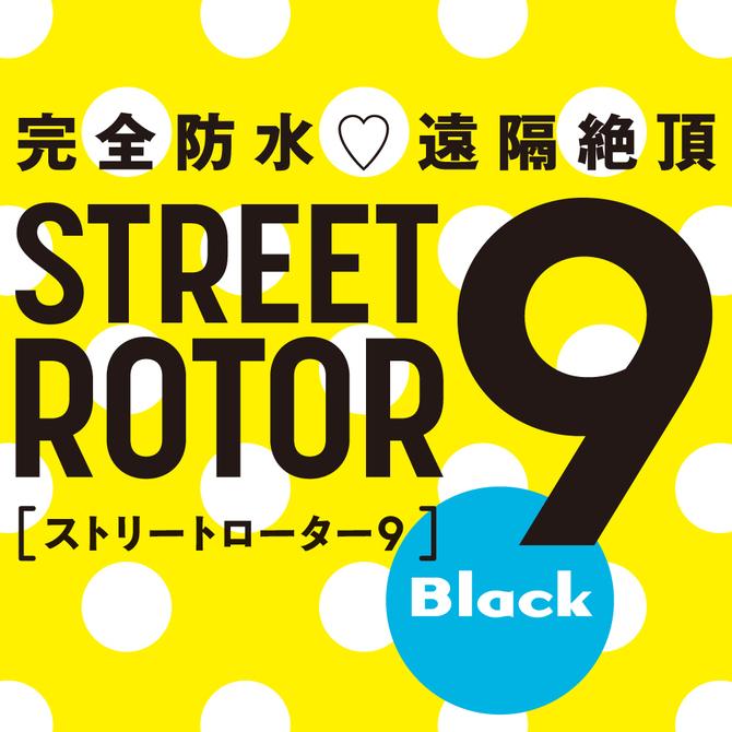 完全防水_遠隔絶頂 STREET ROTOR 9 [ストリート ローター 9] black 【リニューアル!】     UPPP-238 商品説明画像2