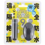 完全防水_遠隔絶頂 STREET ROTOR 9 [ストリート ローター 9] black 【リニューアル!】     UPPP-238【タイムセール!!(期間未定)】