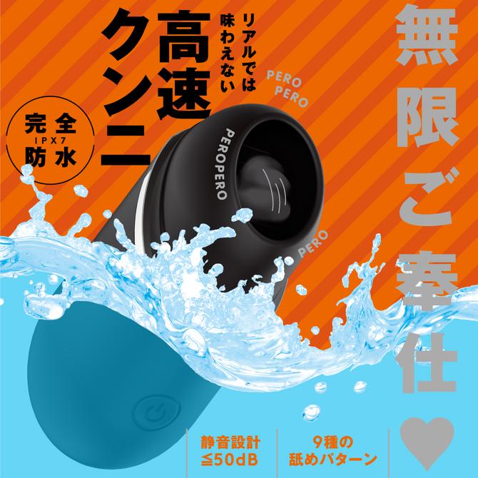 完全防水 PERO-PERO CUNNI ROTOR+[ペロペロクンニロータープラス]black     UPPP-234 商品説明画像3