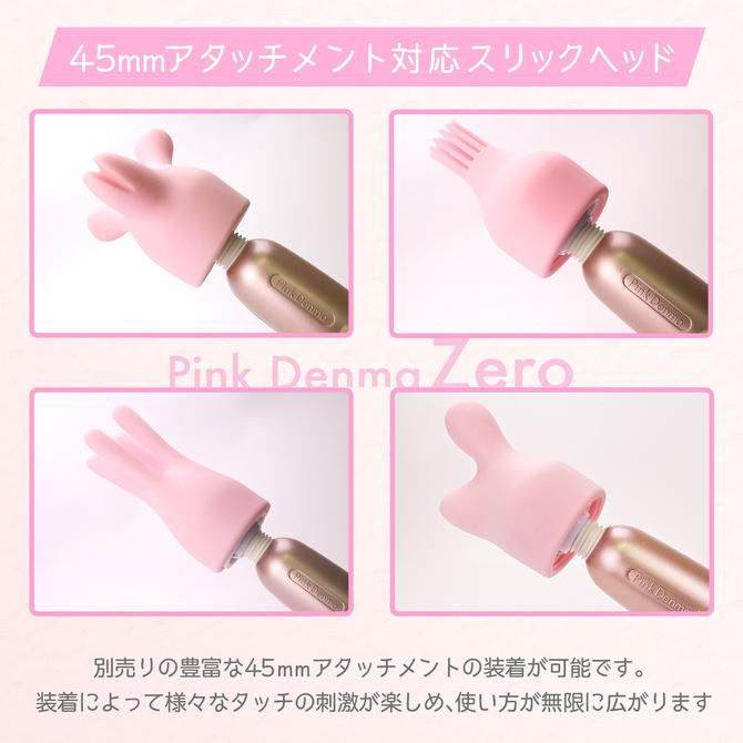 ピンクデンマ ゼロ 商品説明画像9