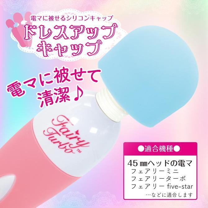 ドレスアップキャップ(電マ専用カバー) 商品説明画像3