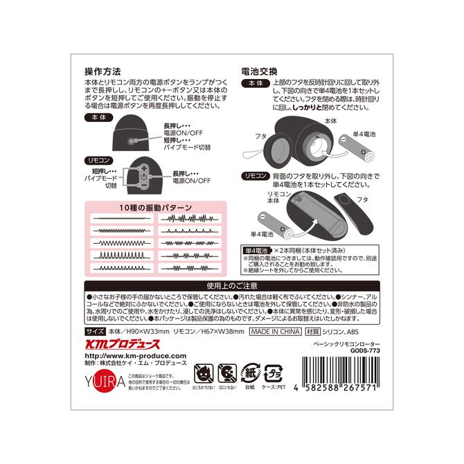 ベーシックリモコンローターGODS773 商品説明画像11